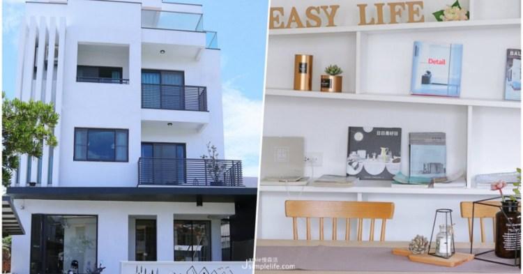 台東住宿|Easy Life 簡單生活。民宿,不用高規格,簡單享受細緻環境中的甜美