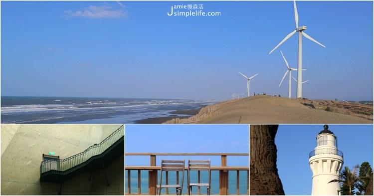 台北桃園|十三行博物館到白沙岬燈塔,體驗網美他們的旅行精神