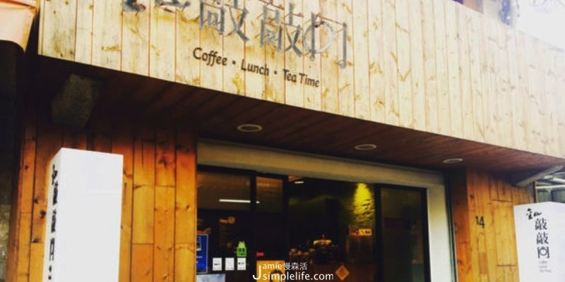 金山咖啡|金山敲敲門,穿梭巷弄推開門戀上柔軟微旅行