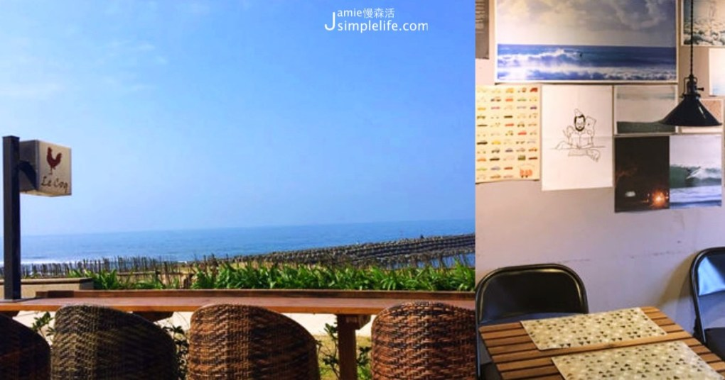 北海岸咖啡 看海咖啡廳 | 新北市北海岸
