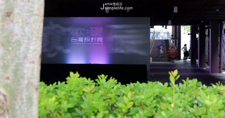 台中南區  2018台灣設計展,隨職人腳步探訪未來「軟」、「硬」兼具的強悍實力