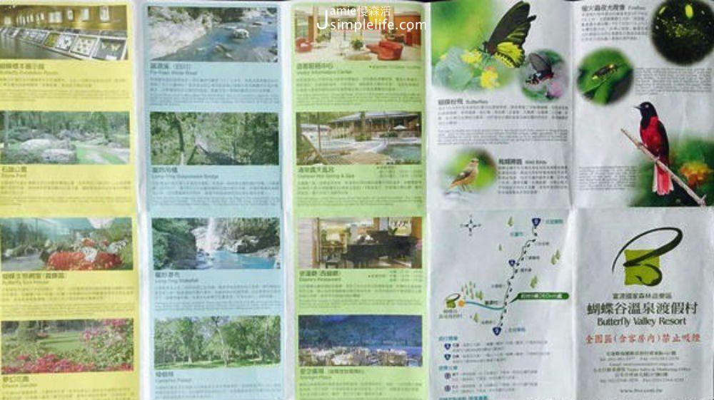 富源國家森林遊樂區 園區簡介 | 花蓮瑞穗
