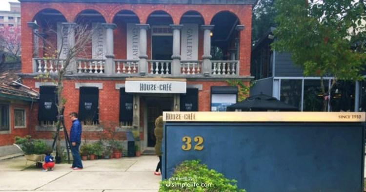 舊事餐飲新說:House+Cafe since 1910 桃園三合院開理想空間,以美食療癒心靈