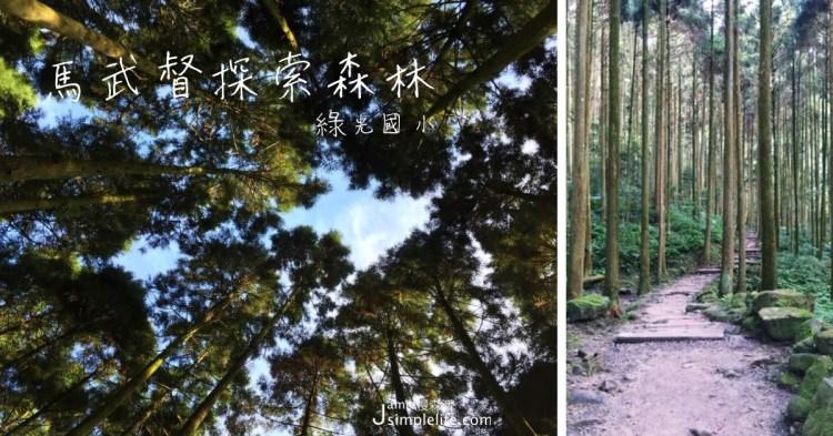 新竹可愛綠光小學,點「馬武督探索森林」自然生態跟你純真的互動