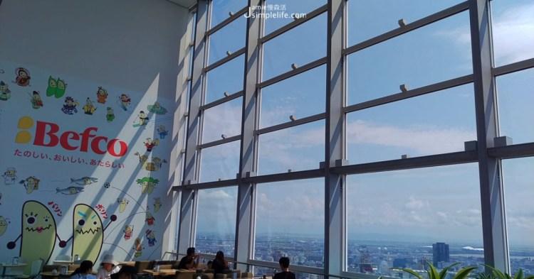 日本新潟|新潟會展中心,登高31樓欣賞佐渡島360度全貌
