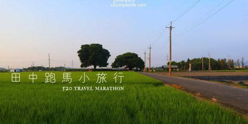 彰化田中|跑馬小旅行,帶上五感享受運動與自然旅行風格