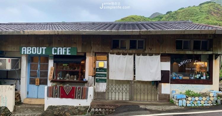 金瓜石美麗黃金瀑布、山海「寬哥的關於咖啡」帶你看,在減壓空間緩慢享食