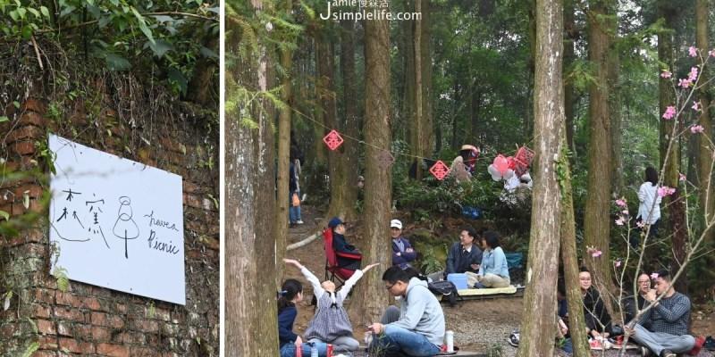 欸,親愛的!來新竹北埔「森窯have a Picnic」體驗森林野餐樂趣吧