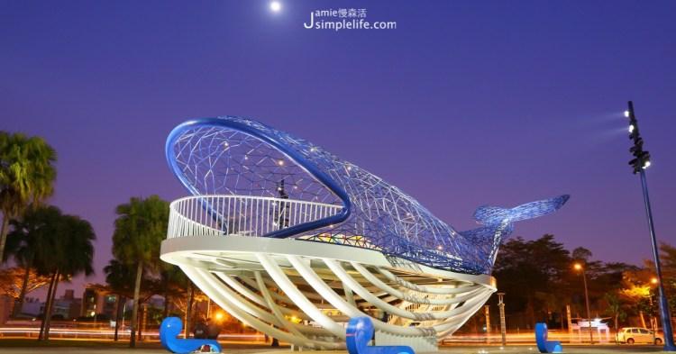 台南安平「大魚的祝福」裝置藝術!用鯨魚柔軟圈起大地、台灣的匠心之作