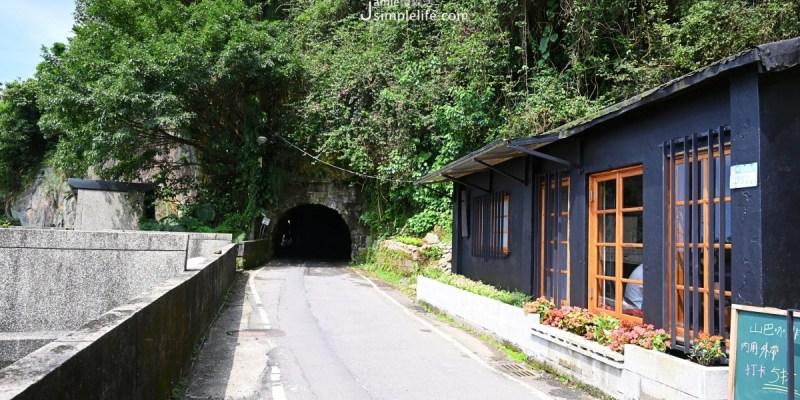 九份隧道秘境!不可不知的柏油「山巴咖啡」小屋,調藝術畫作與山海靜美空間