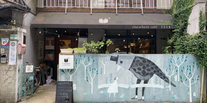 城市隔壁有咖啡:台北「生活在他方」書籍、繪本開啟近捷運站舒適的閱讀場所