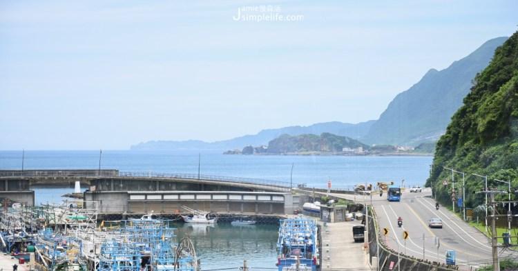細訪基隆八景之首「八斗子」,以海科館、薯榔染、大坪海岸串起漁村倚海之美