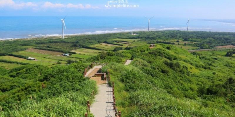 苗栗後龍 半天寮好望角,看見記憶中海岸的純真弧線