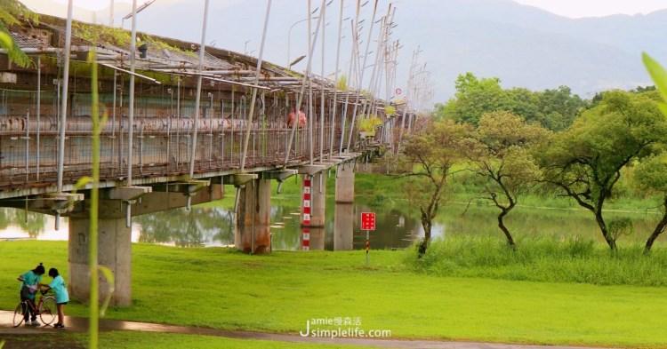 宜蘭景點|慶和橋津梅棧道,走進綠色小徑自河道迎夏天的風