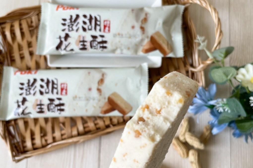 澎湖花生酥雪糕