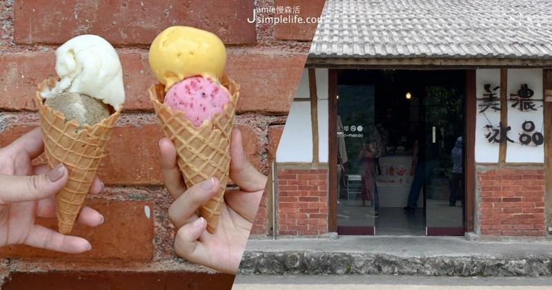 上山吃「美濃冰品」用台東純淨水做20多種口味沁涼冰品