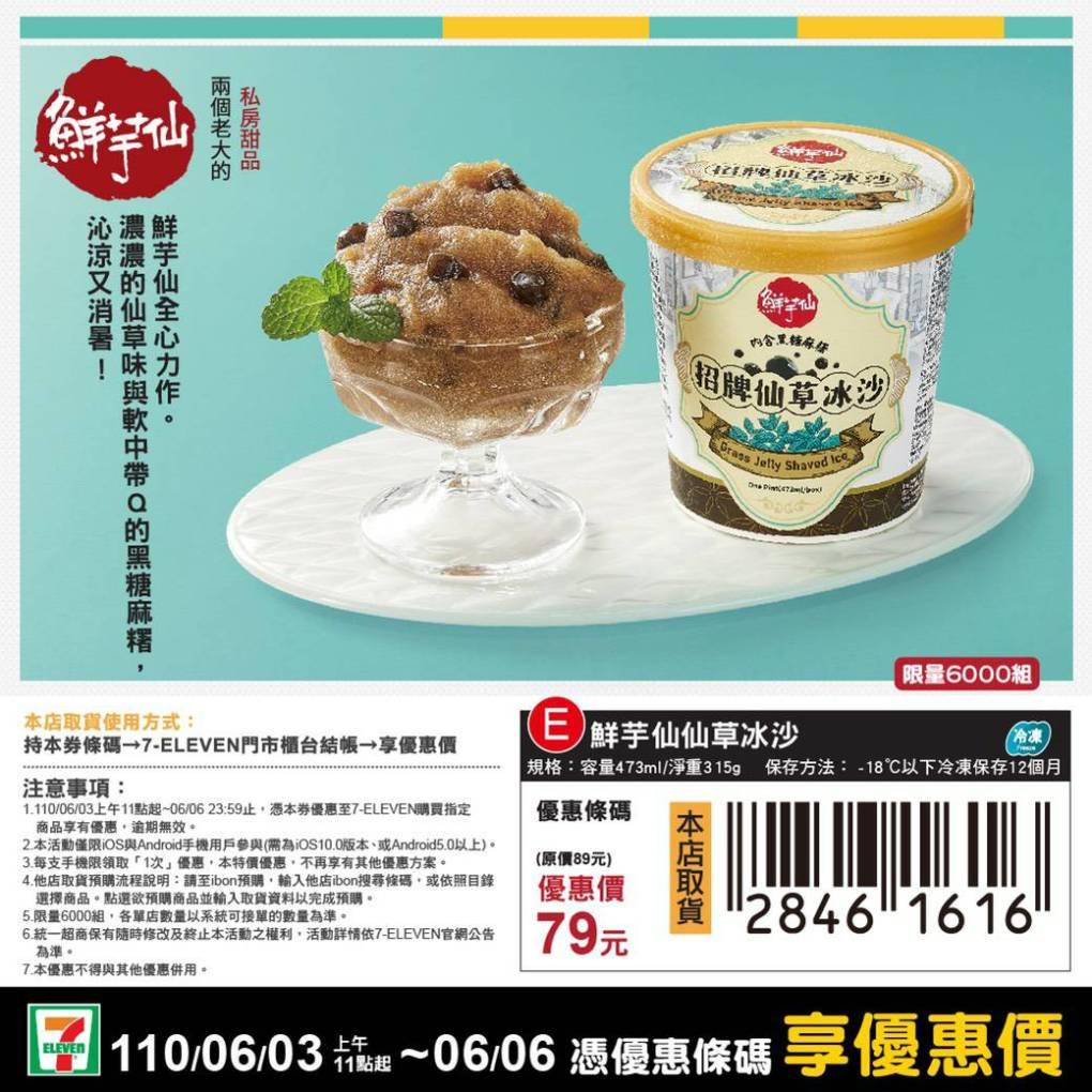 鮮芋仙-招牌仙草冰沙