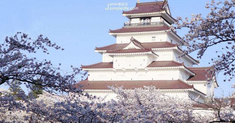 日本「會津若松城」欣賞櫻花開滿福島鶴ヶ城的浪漫美