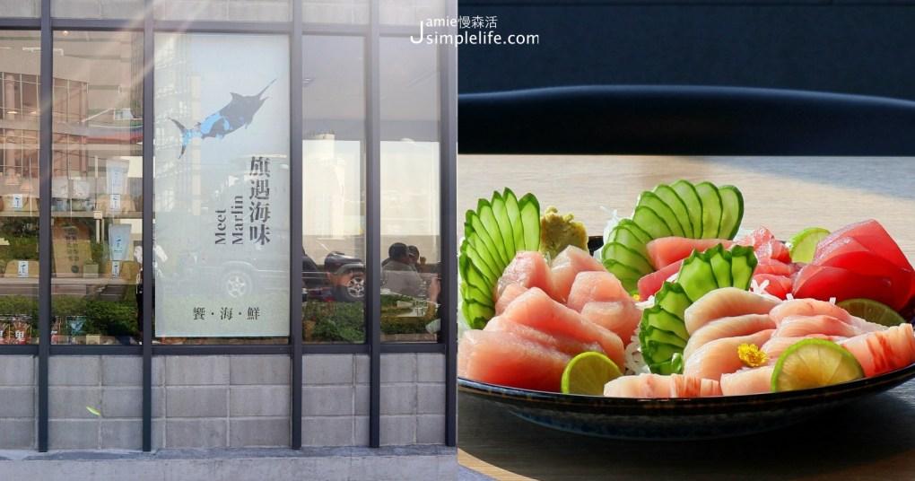 大啖海鮮料理,新港漁港邊也咀嚼成功鎮海味「旗遇海味」