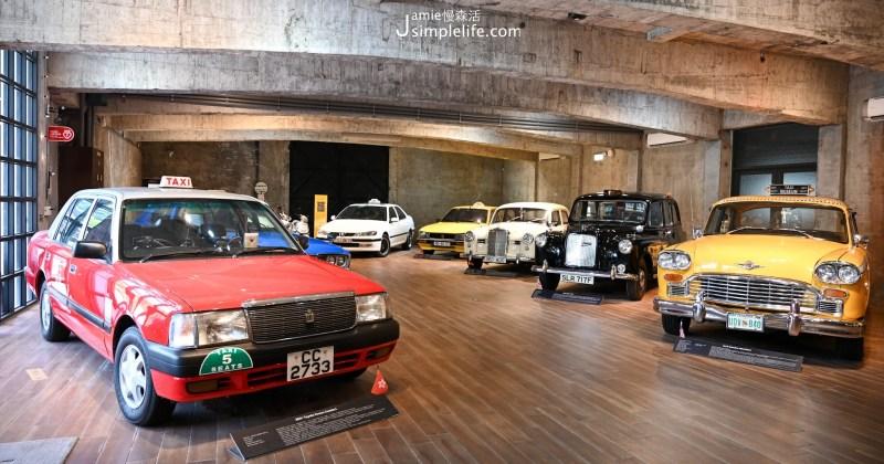 宜蘭主題博物館!3國計程車造型門票、數千樣計程車古董