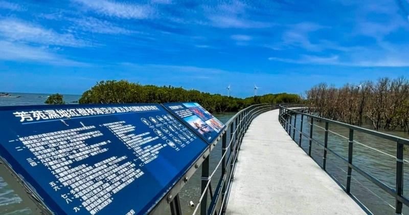 漫步彰化純白「芳苑濕地紅樹林」海空步道,觀夕陽新景點