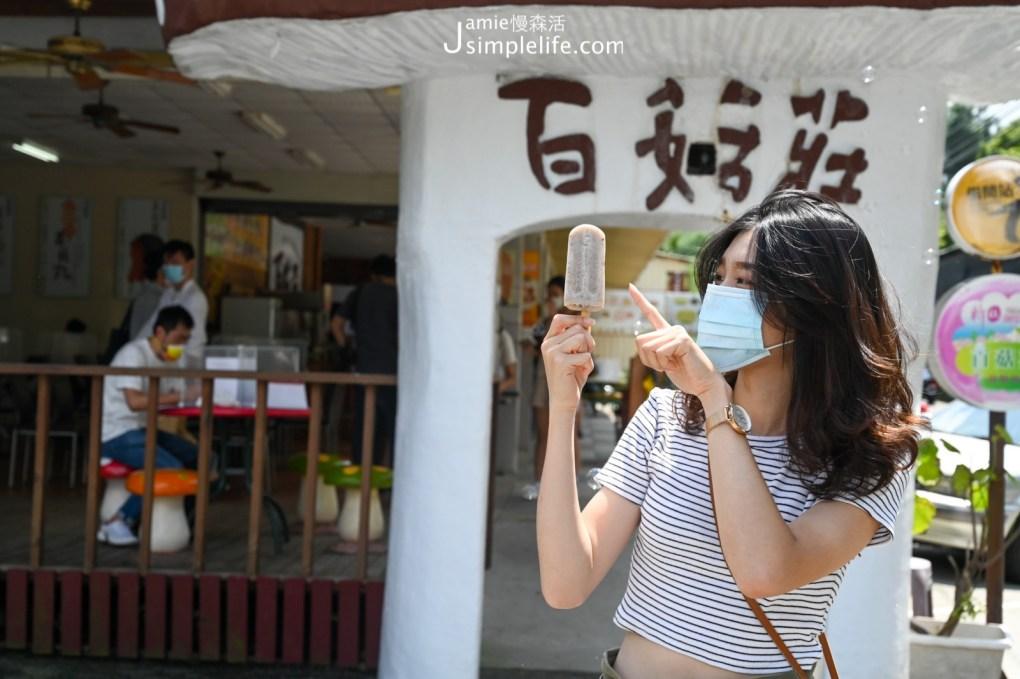 品嚐「新社百菇莊」驛站香菇冰棒