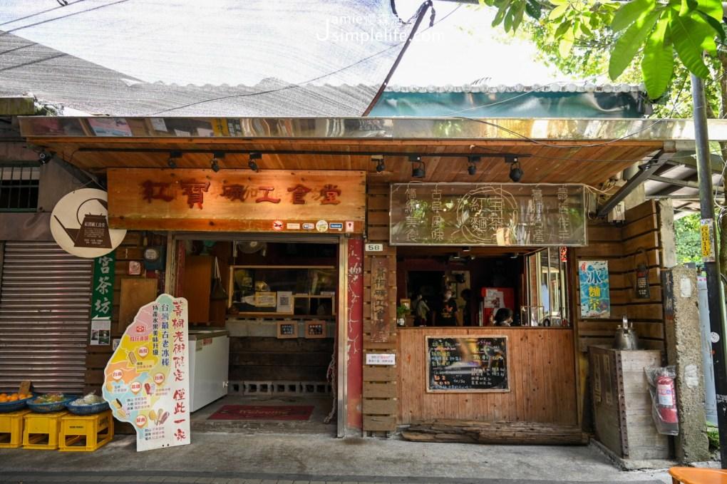 新北「悠遊深石平」美食 菁桐紅寶礦工食堂