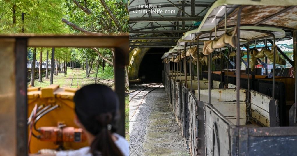 新北「新平溪煤礦博物園區」乘坐煤礦火車、走讀礦業歷史