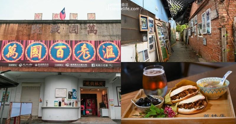48小時漫遊嘉義!品嚐大林鎮美食、體驗小旅行景點
