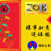 除舊佈新迎佳年! We are ready for a new prosperous year!