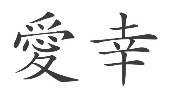 Какие бывают японские иероглифы и их значение Японский