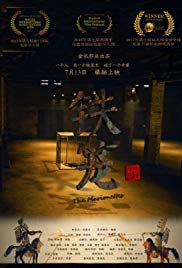 The Marionettes (2018)