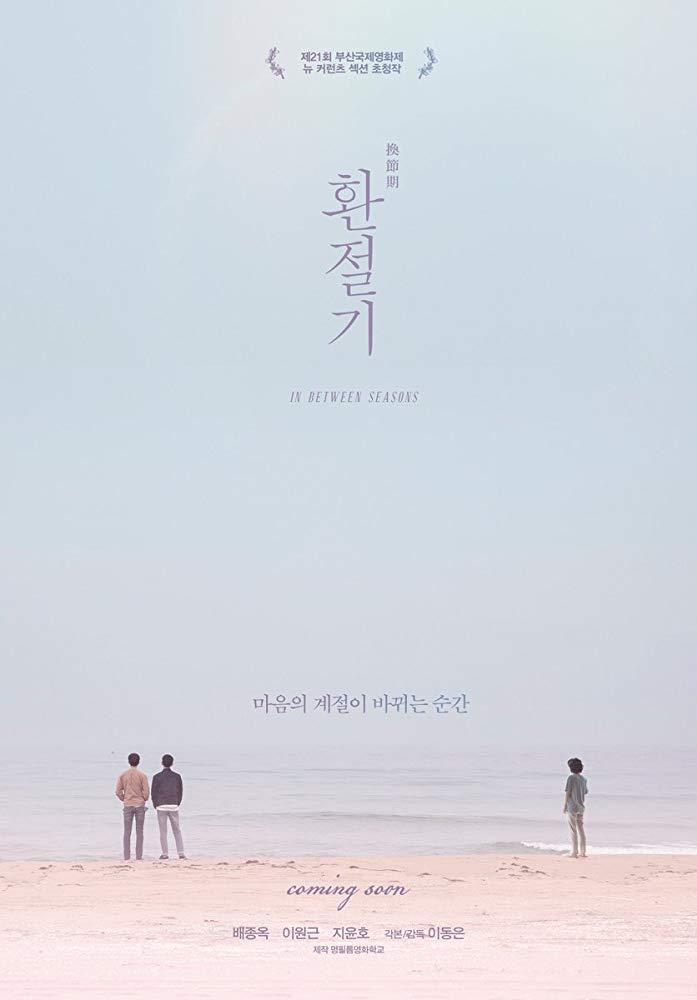 In Between Seasons (2016)