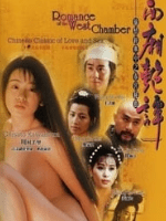 Romance Of The West Chamber (1997)