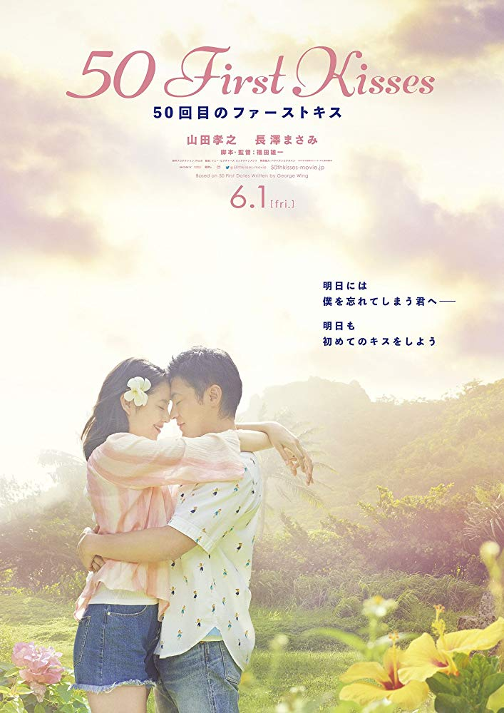 50 First Kisses (2017)