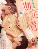 Fall in Love at First Kiss (Yi wen ding qing) (2019)