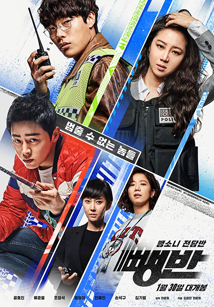 Hit-and-Run Squad (Bbaengban) (2019)