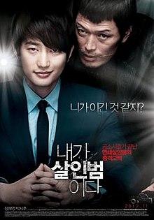 Confession of Murder (2012) HD