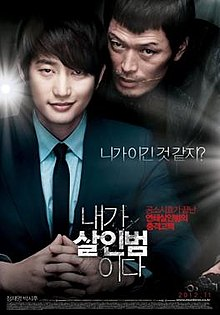 Confession of Murder (2012) HD