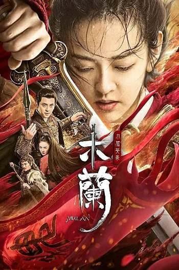 Unparalleled Mulan (Mulan) (2020) HD