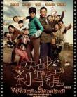 Welcome to Shamatown (Jue zhan cha ma zhen) (2010)