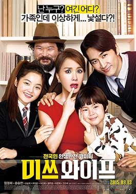 Wonderful Nightmare (Misseu waipeu) (2015)