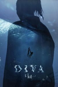 Diva (Diba) (2020)