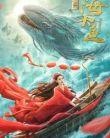 Enormous Legendary Fish (2020)