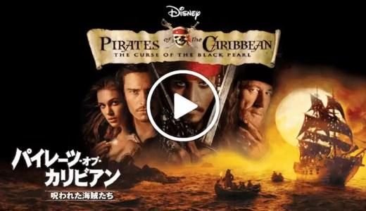 """【感想】呪われた海賊たち """"海賊を悪者にみせない""""ディズニーの上手さ"""