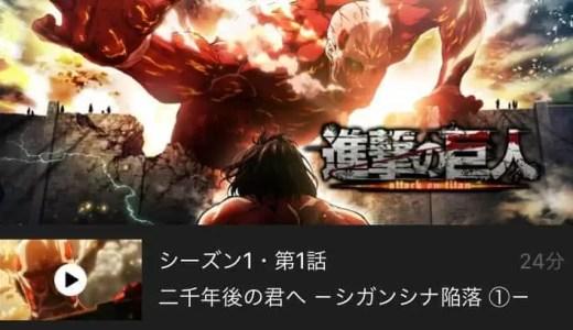 進撃の巨人のアニメが第1話から無料で見放題のVODサービス|Hulu dTV U-NEXT
