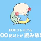 FODプレミアム 雑誌読み放題
