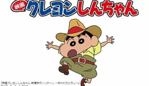 映画クレヨンしんちゃん歴代27作品一覧【2019年最新版】