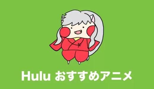 Huluで見放題のおすすめアニメ10選【2週間無料】