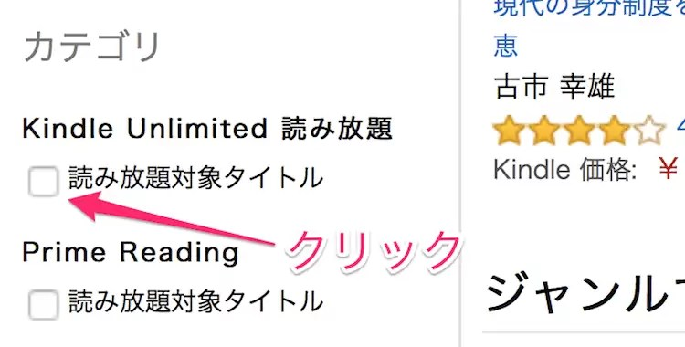 kindle unlimited 対象